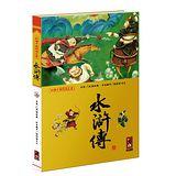 水滸傳-彩繪中國經典名著(購物車)