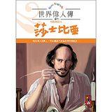 莎士比亞-世界偉人傳(購物車)