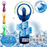 【HOME LIFE】生活家第三代隨身涼噴水風扇HL-029
