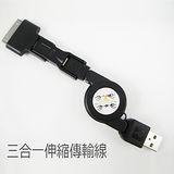 Apple iPad iPhone MICRO MINI 三合一雙拉伸縮線 USB伸縮充電線 傳輸線