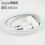 Apple NEW iPad iPad2 iPhone 4 3G 3GS iPod Touch 4 USB CABLE USB充電線 傳輸線