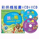 【幼福】童話視聽書-醜小鴨等3則故事(彩色精裝書+CD+VCD)