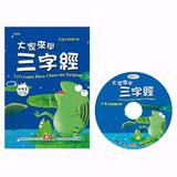 【幼福】大家來學三字經(彩色精裝書+CD)