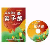 【幼福】大家來學弟子規(彩色精裝書+CD)