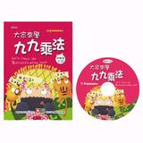 【幼福】大家來學九九乘法(彩色精裝書+CD)