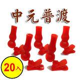 【中元普渡】創意葫蘆插香器(夾式)/台灣製造 20入/組