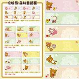 【San-X 拉拉熊】 (森林童話)卡通姓名防水貼紙