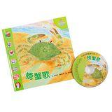 【信誼】《手指遊戲動動兒歌-螃蟹歌》(書+CD)