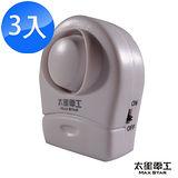 玻璃震動警報器(3入) QB201*3