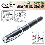 Obien 雷射/觸控/書寫三用 台灣製 商務專業型 筆芯可換式 高感度觸控筆
