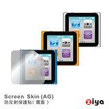 iPod Nano-6 專用抗反射(霧面)保護貼