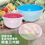 《真心良品》台灣製環保矽膠保鮮膜瀝水籃組(3入)
