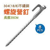 【OutdoorBase】OB-獨特不鏽鋼螺旋營釘20cm(8入)-25995