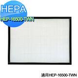 Honeywell HEP-16500-TWN HEPA 濾心(適用16500)