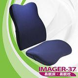 IMAGER-37 易眠枕 全能減壓坐背墊組 深藍