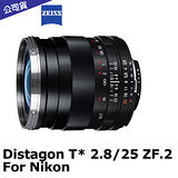 蔡司 ZEISS Distagon T* 2.8/25 ZF.2 (公司貨) For Nikon.-送LP1拭鏡筆