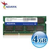 ADATA威剛 DDR3-1600 4GB 筆記型記憶體