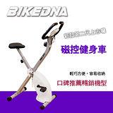 BIKEDNA JT-200 居家樂活 磁控健身車