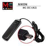 Meike N2 美科電子快門線FOR NIKON MC-DC1 公司貨
