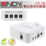 LINDY 林帝 無損轉換 4入1出 台灣製 TOSLINK數位音源 切換器 Switch (70416)