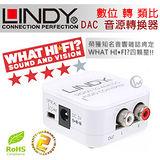 LINDY 林帝 無損轉換 數位(S/PDIF) 轉 類比(RCA) DAC 音源轉換器 (70408)