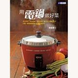 用電鍋做好菜:可以煎炒、可以燻烤、可以蒸燉、更可以一鍋做3菜,只要一個電鍋就搞定100道好菜