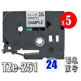 [5捲 Brother TZe-251 護貝 標籤帶 8m長] 新式 非舊式TZ-251 [24mm 白底黑字]
