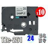 [10捲 Brother TZe-251 護貝 標籤帶 8m長] 新式 非舊式TZ-251 [24mm 白底黑字]