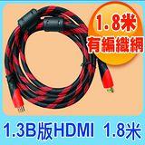 HDMI 1.3b 1.8米 高畫質傳輸線-雙磁環編織網