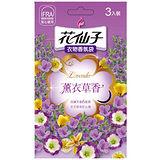花仙子衣物香氛袋-薰衣草香3入