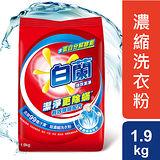白蘭強效除蹣超濃縮洗衣粉1.9kg