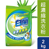 白蘭蘆薈親膚超濃縮洗衣粉2kg