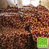 【彩舍家居】高級拉舍爾細絨保暖毛毯(花豹紋)