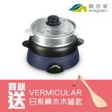 超值組-綠恩家enegreen日式五合一小巧電火鍋(藍)KHP-520T 贈Healthlead迷你空氣清淨機