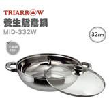 【三箭牌】304不鏽鋼鴛鴦養生火鍋(32cm)MID-332W