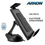 【全球第一品牌 ARKON】iPad/iPad min/Tablet平板電腦 萬用型支架吸盤組(TAB-PB078)