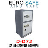 EURO SAFE AIPU系列 防盜型密碼保險箱 D-D73