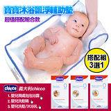 【英國Babytec】寶寶沐浴飄浮輔助墊超值搭配組合款