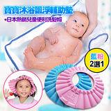 【英國Babytec】寶寶沐浴飄浮輔助墊+日本熱銷兒童便利洗髮帽