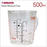 Tiamo 玻璃有柄量杯(大) 500ml (HG2287)