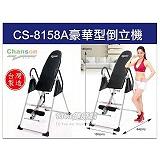 【1313健康館】強生CS-8158A 豪華型倒立機 專業倒吊機 可獨立操作 塑腿、拉筋、展骨 美背機.健腹機