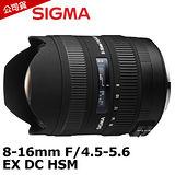 SIGMA 8-16MM F4.5-5.6 EX DC HSM (恆伸公司貨)