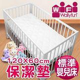 WallyFun 保潔墊 - 嬰兒床用保潔墊120X60CM ~★台灣製造,採用遠東紡織聚酯棉★