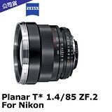 蔡司 ZEISS Planar T* 1.4/85 ZF.2 (公司貨) For Nikon.-送LP1拭鏡筆