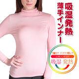 【Warm Power】日本東麗吸濕發熱輕薄保暖衣 高領(氣質粉)