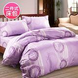 【Saebi-Rer 盤玉唯慕.紫】單人二件式台灣製精梳棉床包組