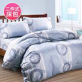 【Saebi-Rer 盤玉唯慕.藍】單人二件式台灣製精梳棉床包組