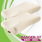 IMAGER-37易眠枕 波浪型II代記憶枕 RMN 2入組