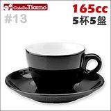 Tiamo 13號咖啡杯盤組【黑色】165cc 五杯五盤 (HG0756BK)