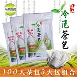【喝茶閒閒】高山冷泡茶包(1.6g*100入/包)x3包